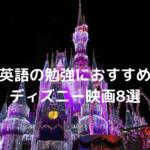 ディズニー映画で英語の勉強!?おすすめディズニー映画8選