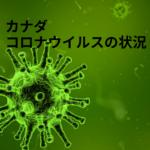 カナダの「新型コロナウイルス(COVID-19)」の最新情報とバンクーバーの現状をご報告