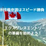 カナダ永住権Express Entry(エクスプレスエントリー)申請に必要な準備について